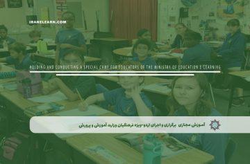 برگزاری و اجرای اردو-ویژه فرهنگیان وزارت آموزش و پرورش