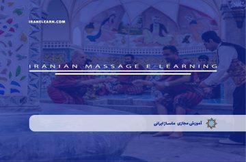 ماساژ ایرانی