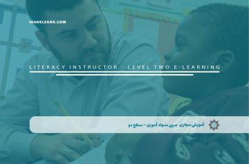 مربی سواد آموزی – سطح دو