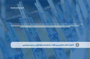 مجازی بررسی وظایف سازمان ها و مراجع قانونی در مبارزه با پولشویی