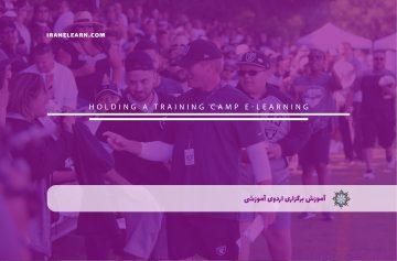 برگزاری اردوی آموزشی
