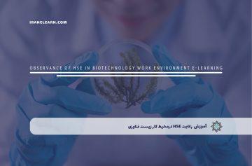 رعایت HSE درمحیط کار زیست فناوری