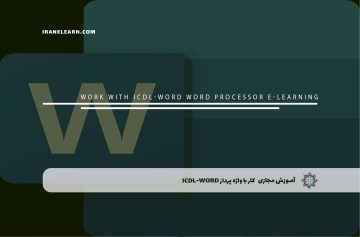 کار با واژه پرداز ICDL-WORD