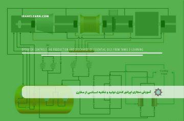 اپراتور کنترل تولید و تخلیه اسانس از مخازن