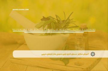 مسئول کنترل کیفی دمنوش ها از گیاهان دارویی