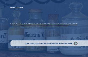 مسئول کنترل کیفی فراورده های جامد دارویی از گیاهان دارویی