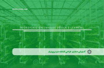 طراحی گلخانه هیدروپونیک