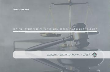 ساختار قضایی جمهوری اسلامی ایران