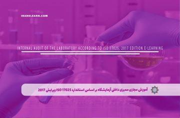 ممیزی داخلی آزمایشگاه بر اساس استاندارد ISO 17025 ویرایش 2017