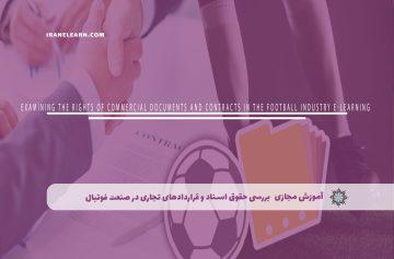 بررسی حقوق اسناد و قراردادهای تجاری در صنعت فوتبال