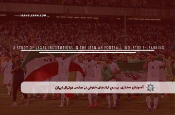 بررسی نهادهای حقوقی در صنعت فوتبال ایران