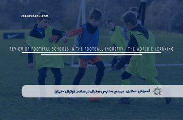 بررسی مدارس فوتبال در صنعت فوتبال -جهان