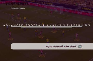 آنالیز فوتبال- پیشرفته
