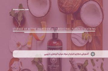 انباردار مواد موثره گیاهان دارویی