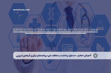 مسئول بهداشت و حفاظت فنی درواحدهای فرآوری گیاهان دارویی