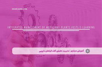 مدیریت تلفیقی آفات گیاهان دارویی