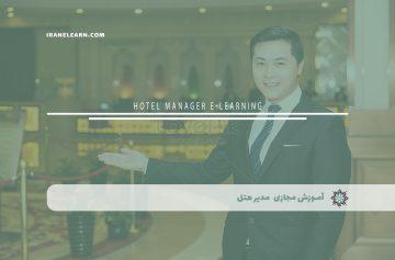 مدير هتل