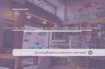 مشاوره طراحی و راه اندازی کافی شاپ هتل
