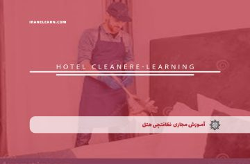 نظافتچی هتل