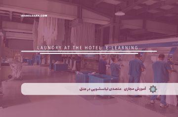 متصدی لباسشویی در هتل