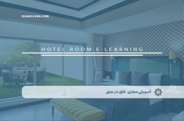 اتاق دار هتل