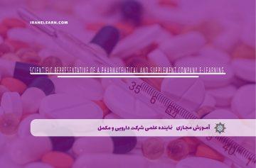 نماینده علمی شرکت دارویی و مکمل
