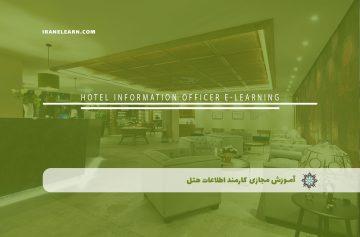 کارمند اطلاعات هتل