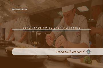 آشپز هتل درجه 2