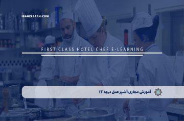 آشپز هتل درجه 1