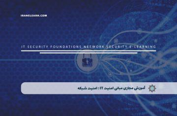 it امنیت شبکه