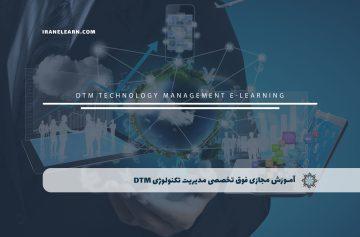 مدیریت تکنولوژی dtm