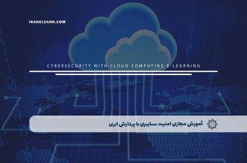 cybersecurity with cloud computing e learning