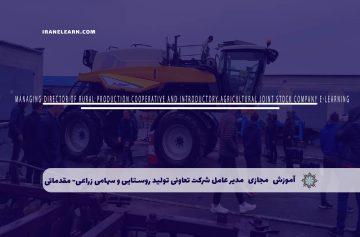 مدیر عامل شرکت تعاونی تولید روستایی و سهامی زراعی- مقدماتی