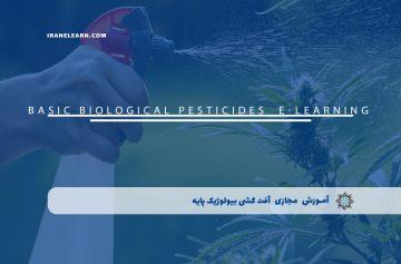آفت کشی بیولوژیک پایه