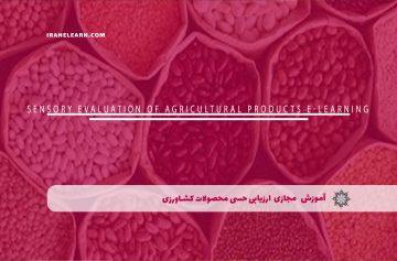 ارزیابی حسی محصولات کشاورزی