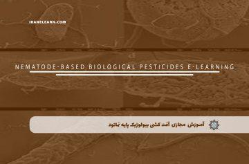 آفت کشی بیولوژیک پایه نماتود